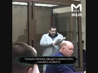 Суд над Эриком Давидычем [NR]