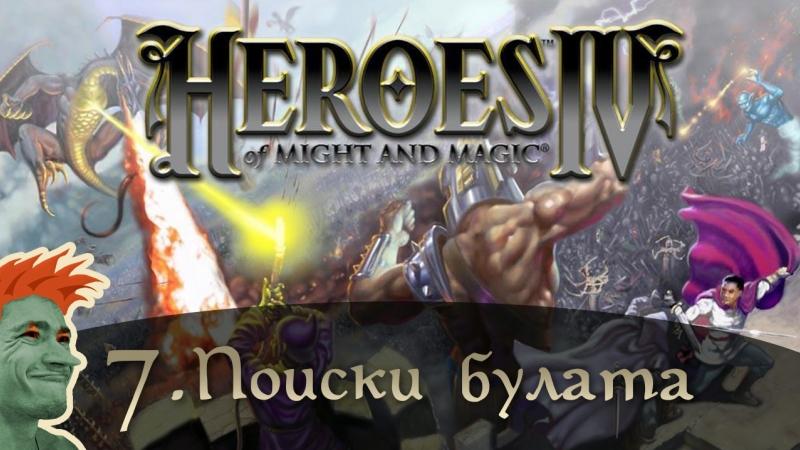 ✨ Heroes of Might and Magic 4 стрим 7. Кампания жизни №4 - Поиски булата