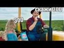 Алиса Сколько будет 150150 - 300 Отс...си у тракториста !