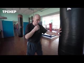 Ставим удар на боксерском мешке вместе с Заслуженным тренером России