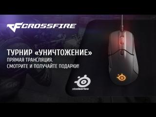 Cross Fire: турнир «Уничтожение» 3х3 10 марта