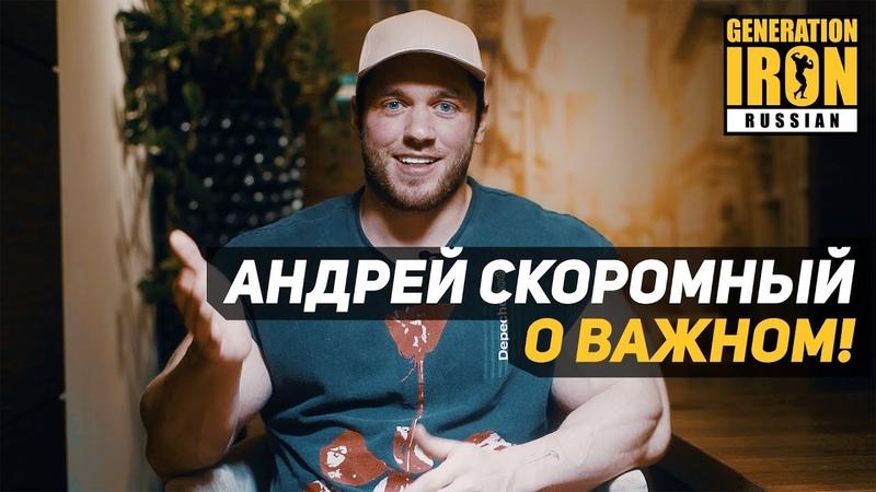 Андрей Скоромный о благотворительности рае и аде на земле ФББР и блогерстве