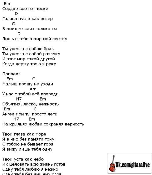 тобой текст песни: