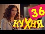 Кухня - 36 серия (2 сезон 16 серия)