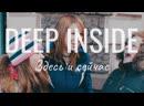 Deep Inside Pavelsky: Здесь и сейчас