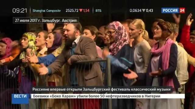 Новости на Россия 24 • Россияне впервые открыли Зальцбургский фестиваль классический музыки