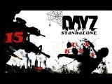 Dayz Standalone #15 [Лестница в рай] (co-op)