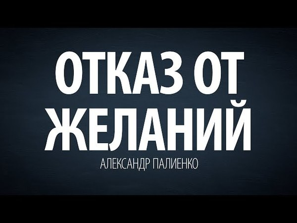 Отказ от желаний Александр Палиенко