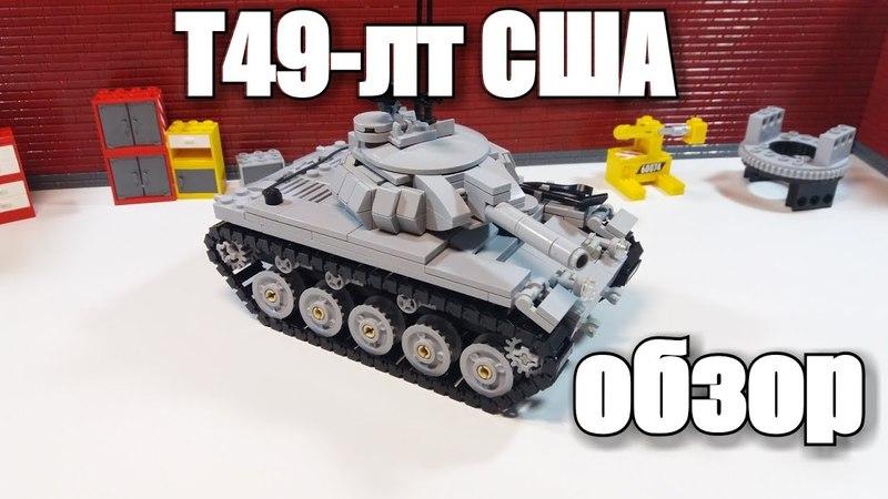 LEGO обзор: танк Т49 (V 1.0) (World of Tanks)