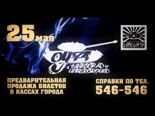 Промо ролик на концерт ОУ74 в Тюмени