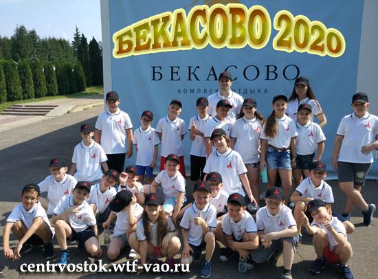 Bekasovo-2020