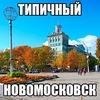 Типичный Новомосковск