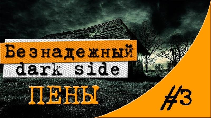 DARK SIDE | Поселок Пены | Посёлок Имени Карла Либкнехта | Курская область [Перезалив]