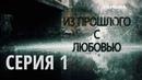 Из прошлого с любовью Серия 1