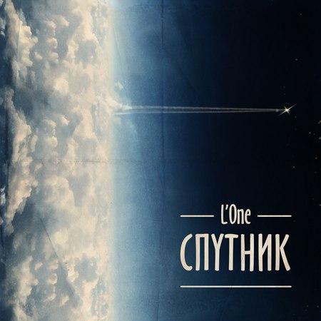 L'one - Спутник | MP3