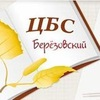 Центральная городская библиотека г. Берёзовский