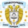 Юристы Правопорядок(Ижевск) консультации онлайн.