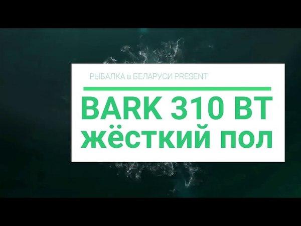 BARK 310BT. ЖЁСТКИЙ ПОЛ СВОИМИ РУКАМИ.Подготовка лодки к летнему сезону.