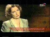 Наталья Нарочницкая 2007 о латышских стрелках