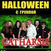01.11 - CATHARSIS |ДНЕПРОПЕТРОВСК| Лучшее и Ново