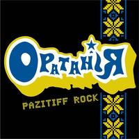 Оратанія ПАЗІТІФФ-РОК