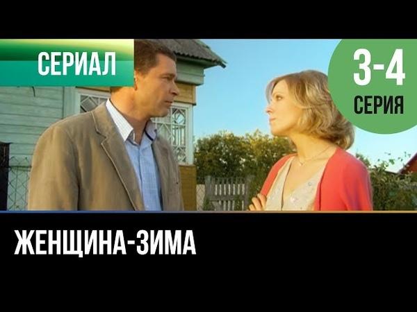 ▶️ Женщина-зима 3 и 4 серия - Мелодрама | Фильмы и сериалы - Русские мелодрамы