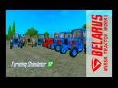 Farming Simulator 2017. мод пак тракторов Беларус МТЗ 80-82.