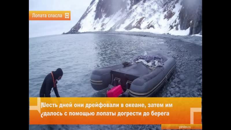 Россияне спаслись в Тихом океане с помощью лопаты