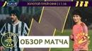 Amateur league КБР 2018 Winter Cup Золотой Плей Офф 1 16 тур Мысостей Вавилон Обзор матча