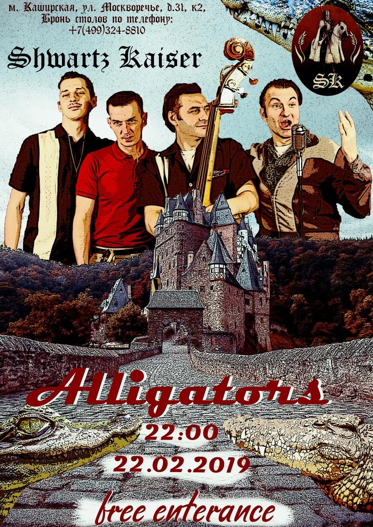 22.02 Alligators в пивной Чёрный Кайзер!
