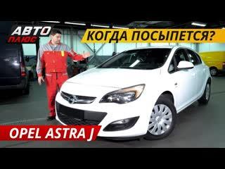 Про немецкую надежность. Opel Astra J - Подержанные автомобили