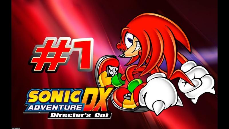 Прохождение Sonic Adventure DX (Knuckles) - часть 1 с канала зона веселья с саней