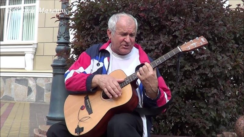 ПОЦЕЛУЙ МЕНЯ УДАЧА под гитару от дяди ВАНИ КЛАСС