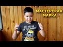 FNAF ФНАФ УЖАС ФРЕДДИ В РУКАХ У МАРКА