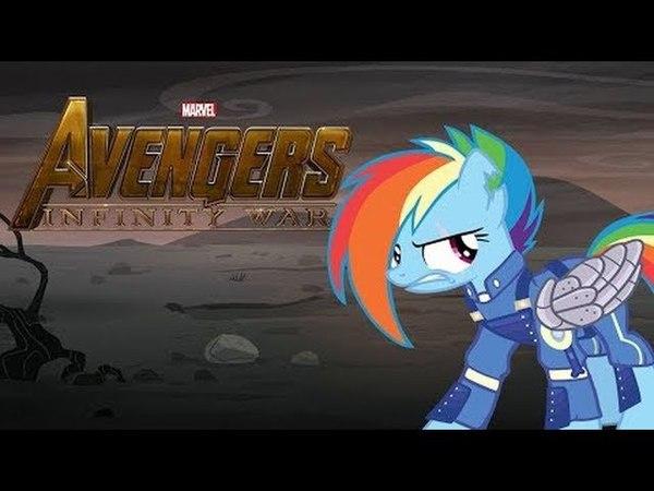 MLP Мстители Война бесконечности Трейлер