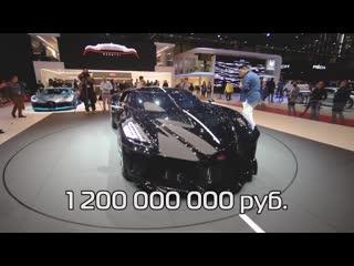 bugatti - Это самый дорогой автомобиль в мире - 2019