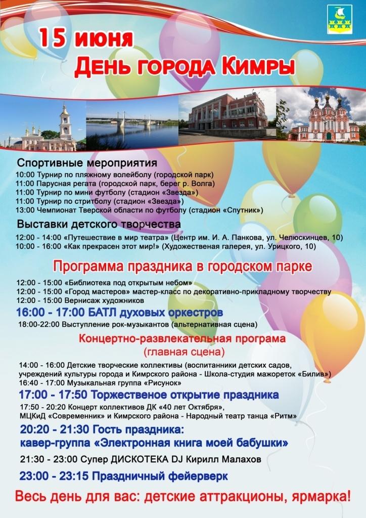 15 июня в Кимрах отметят День города   Программа мероприятий