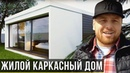 Жилой каркасный дом Приглашаем в команду ЛСТК технологии