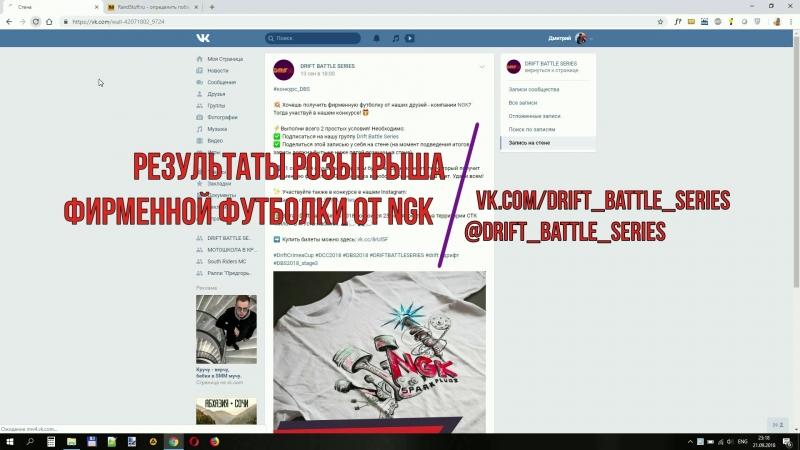 Результаты розыгрыша фирменной футболки NGK - Drift Battle Series 2018