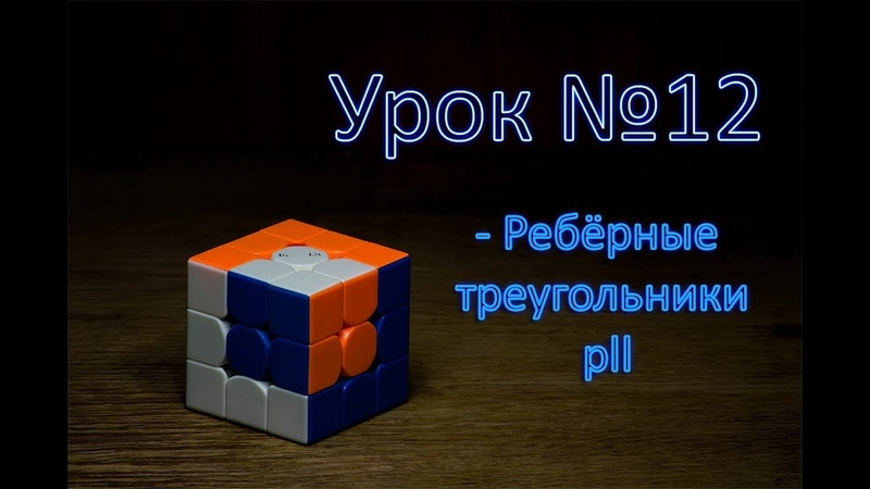 Урок №12 по сборке Кубика-Рубика (ребёрные треугольники pll)