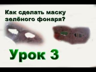 Урок 3 как сделать маску зелёного фонаря /how to make a mask of the Green Lantern