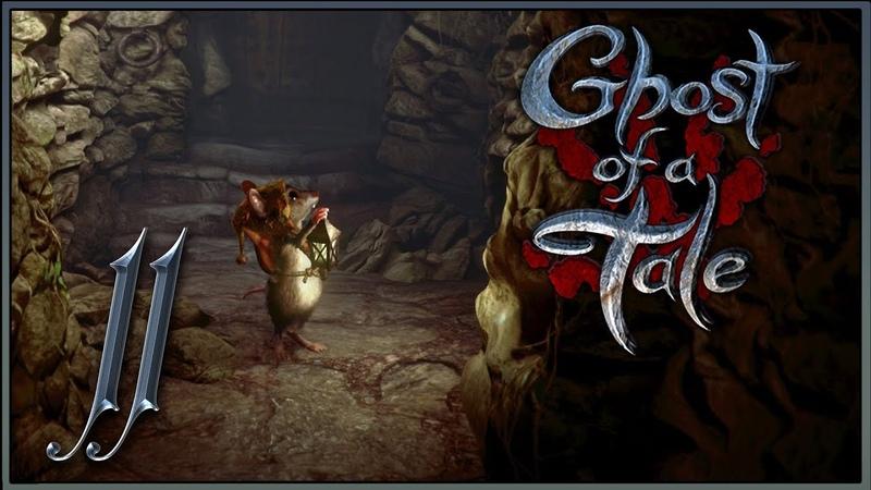 Ghost of a Tale ★ 11: Контрабандисты среди нас