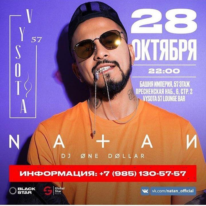 Натан Миров | Москва