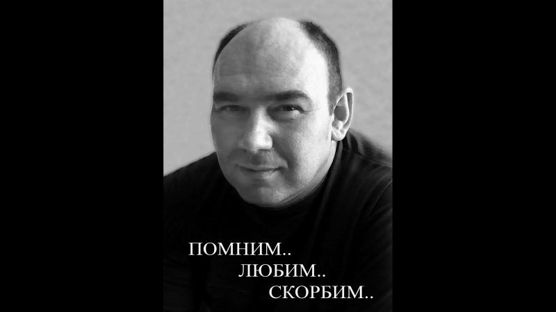 Светлая память Ермольеву Василию