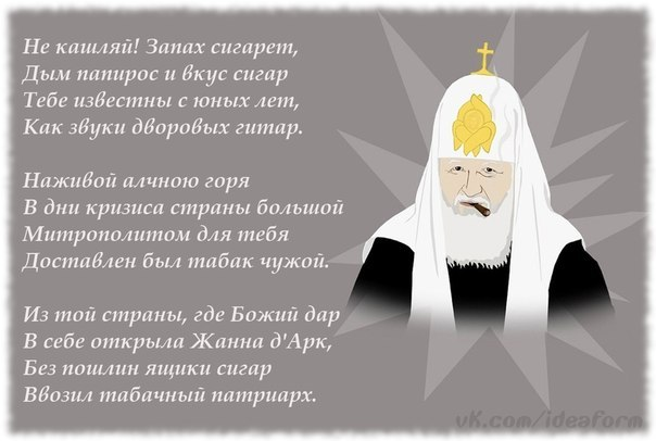 РПЦ и богатство D61q6SYwPZU