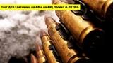 Тест ДТК Сватикова на АК и на AR | Проект А.Р.Г.У.С.