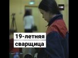 19-летняя сварщица Диана Багаутдинова