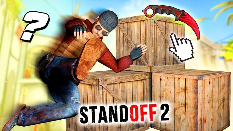 STANDOFF 2 НАЙДИ СКИН ТОЛЬКО ПАРКУР ПОМОЖЕТ ДОСТАТЬ ЕГО ОТТУДА ОТКРЫТИЕ КЕЙСОВ В СТАНДОФФ 2