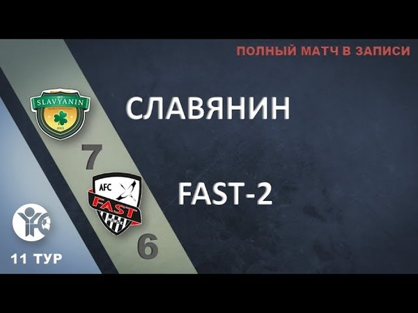 11 тур ХФЛ 11 Славянин FAST 2