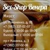 """Sex-Shop """"Венера"""""""